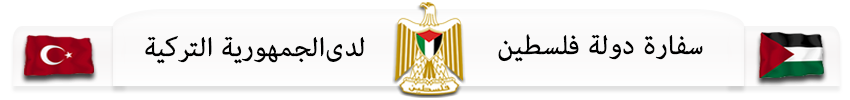 Embassy of Palestine